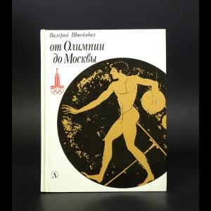 Штейнбах В. - От Олимпии до Москвы