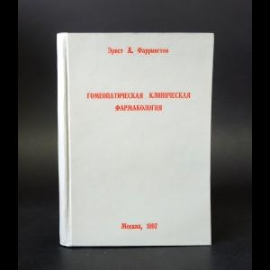 Фаррингтон Э. - Гомеопатическая клиническая фармакология