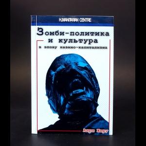 Жиру Анри - Зомби-политика и культура в эпоху казино-капитализма