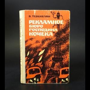 Тевекелян В. - Рекламное бюро господина Кочека