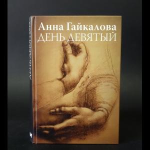 Гайкалова Анна - День девятый