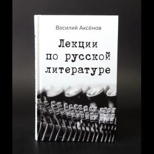 Аксёнов Василий - Лекции по русской литературе