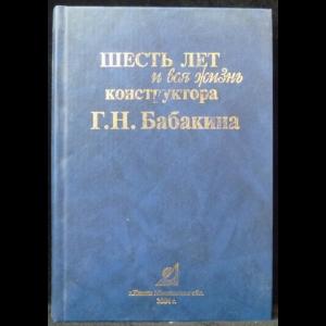 Шевелев И.Л. - Шесть лет и вся жизнь конструктора Г.Н. Бабакина