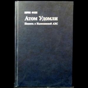 Фаин Борис - Атом Удомли. Повесть о Калининской АЭС
