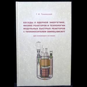 Тошинский Г.И. - Беседы о ядерной энергетике. Физика реакторов и технологии модульных быстрых реакторов