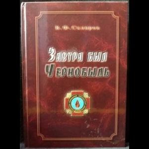 Скляров В.Ф. - Завтра был Чернобыль