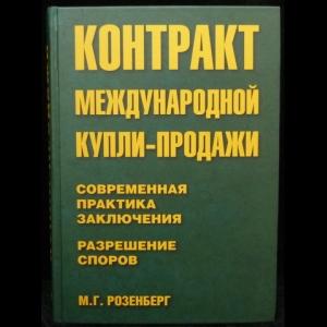 Розенберг М.Г. - Контракт международной купли-продажи. Современная практика заключения. Разрешение споров