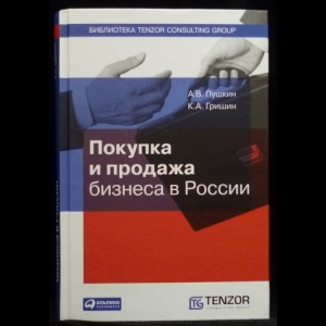 Пушкин А.В., Гришин К.А. - Покупка и продажа бизнеса в России