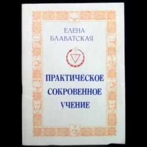 Блаватская Елена - Практическое сокровенное учение