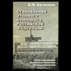 Кузнецов В.М. - Становление атомного комплекса Российской Федерации