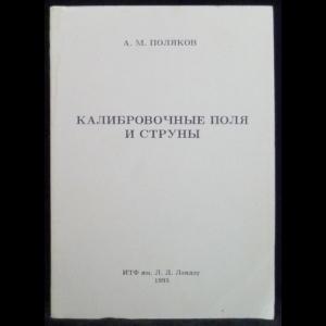Поляков А.М. - Калибровочные поля и струны