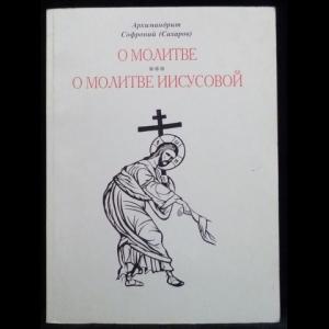 Архимандрит Софроний (Сахаров) - О молитве. О молитве Иисусовой