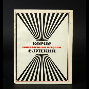Слуцкий Борис - Современные истории