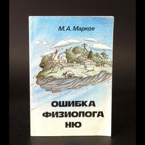 Марков М.А. - Ошибка физиолога Ню