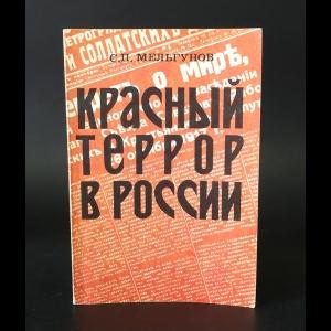 Мельгунов С. - Красный террор в России 1918-1923