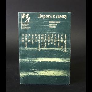 Авторский коллектив - Дорога к замку. Современная японская новелла