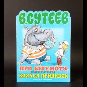 Сутеев В. - Про бегемота, который боялся прививок