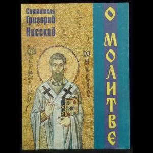 Нисский Григорий святитель - О Молитве