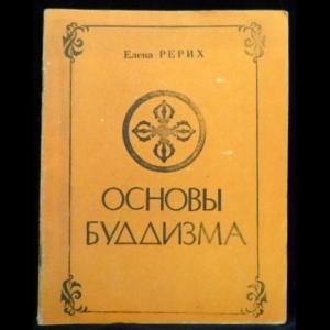 Рерих Елена - Основы буддизма