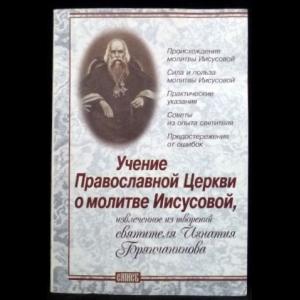 Брянчанинов Игнатий - Учение Православной церкви о молитве Иисусовой, извлеченной из творений святителя Игнатия Брянчанинова
