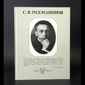 Авторский коллектив - С.В. Рахманинов