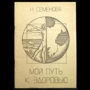 Семенова Н.А. - Мой путь к здоровью
