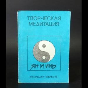 Лама Анагирика Говинда  - Творческая медитация и многомерное сознание