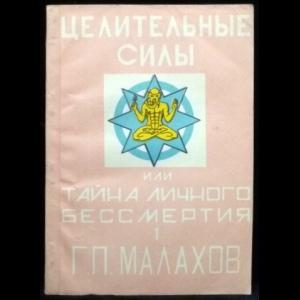 Малахов Г.П. - Целительные силы или тайна личного бессмертия