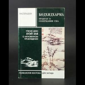 Хуэй Хай, Бодхидхарма - Бодхидхарма трактат о созерцании ума. Учение дзен Хуэй Хая О мгновенном пробуждении