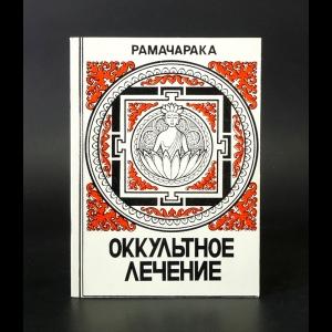 Йог Рамачарака - Оккультное лечение