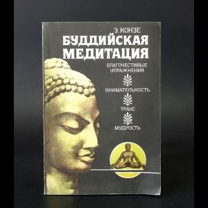 Конзе Э. - Буддийская медитация