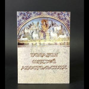 Авторский коллектив - Писания мужей апостольских