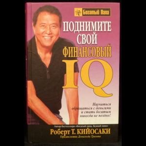Роберт Т. Кийосаки - Поднимите Cвой Финансовый IQ