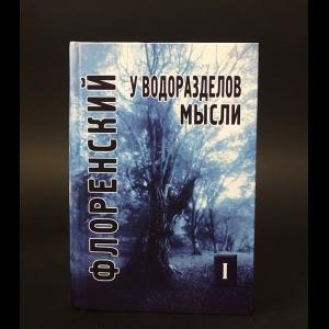 Флоренский П.А. - У водоразделов мысли (Комплект из 2 книг)