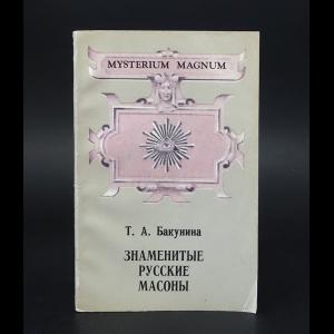 Бакунина Т.А. - Знаменитые русские масоны