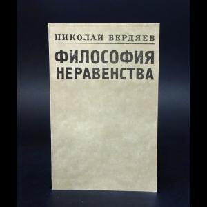 Бердяев Н.А. - Философия неравенства