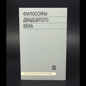 Авторский коллектив - Философы двадцатого века. Книга третья