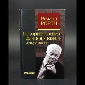 Рорти Ричард - Историография философии: четыре жанра