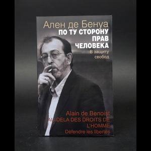 Ален де Бенуа - По ту сторону прав человека. В защиту свобод