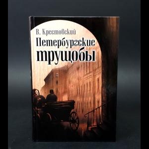 Крестовский В.В. - Петербургские трущобы