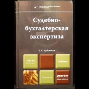 Дубоносов Е.С. -  Судебно-бухгалтерская экспертиза