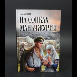 Далецкий Павел - На сопках Маньчжурии