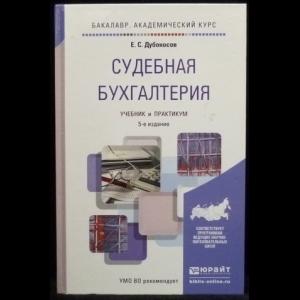 Дубоносов Е.С. - Судебная бухгалтерия