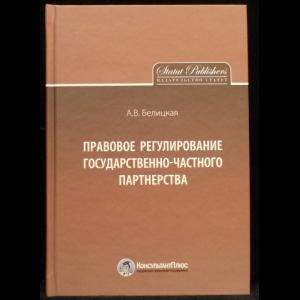 Белицкая А.В. - Государственно-частное партнерство: понятие, содержание, правовое регулирование