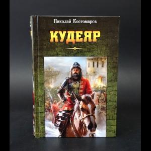 Костомаров Н.И. - Кудеяр