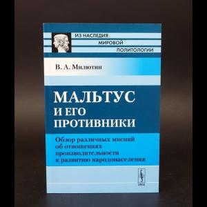 Милютин В.А. - Мальтус и его противники