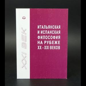 Авторский коллектив - Итальянская и испанская философия на рубеже XX-XXI веков