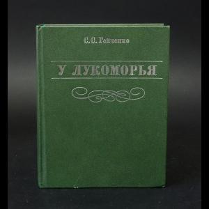 Гейченко Семен - У Лукоморья