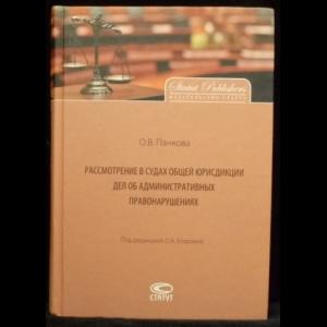 Панкова О.В. - Рассмотрение в судах общей юрисдикции дел об административных правонарушениях