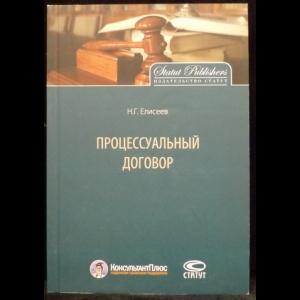 Елисеев Н.Г. - Процессуальный договор